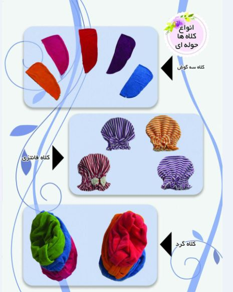 انواع کلاه حوله ی زنانه