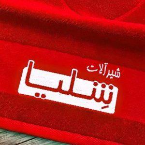 تولید حوله تبلیغاتی تهران